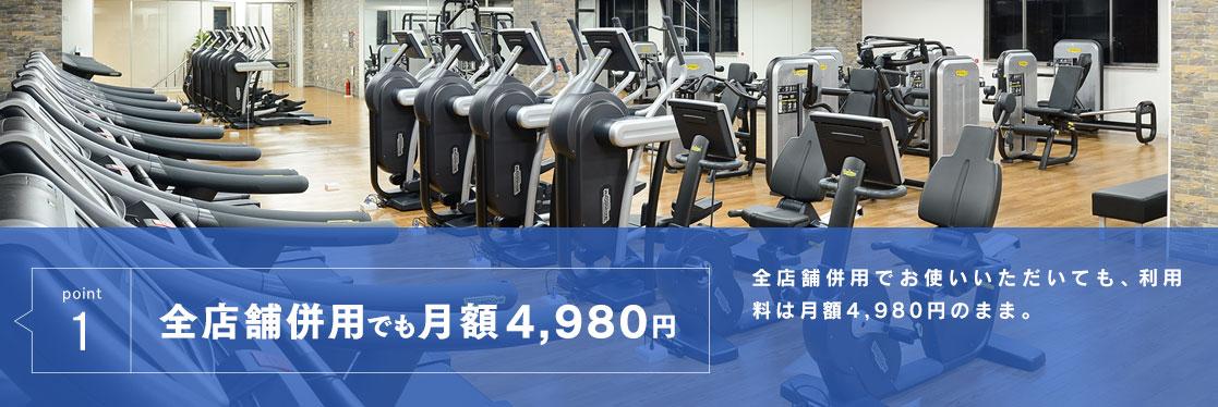 2店舗併用でも月額4,980円空港通り店、湯渡店両方のジムを併用でお使いいただいても、利用料は月額4,980円のまま。