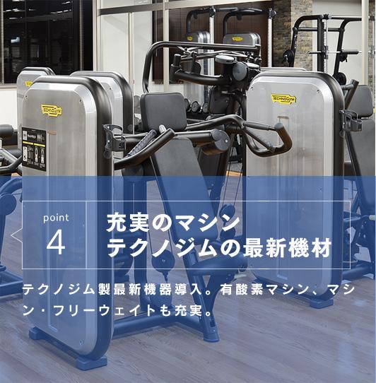 充実のマシンテクノジムの最新機材オリンピックスポンサー・テクノジム製最新機器導入。有酸素マシン、マシン・フリーウェイトも充実。